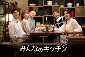 「みんなのキッチン」出演者:宮脇咲良(IZ*ONE)、 カン・ホドン、 グァンヒ(ZE:A)、 クァク・ドンヨン、 イ・チョンア