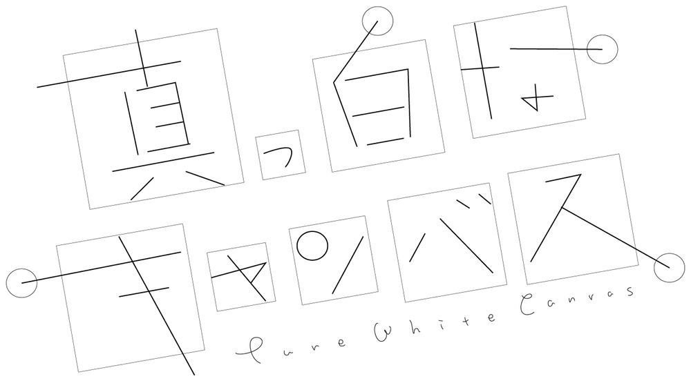 真っ白なキャンバス・LOGO(ロゴ)