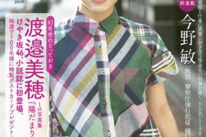 渡邉美穂(けやき坂46)/『小説幻冬』2019年2月号表紙