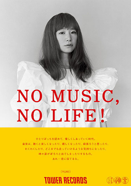 YUKI(ユキ)/タワーレコード「NO MUSIC, NO LIFE.」ポスター意見広告シリーズ