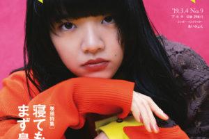 あいみょん/AERA (アエラ) 2019年 3/4 号・表紙