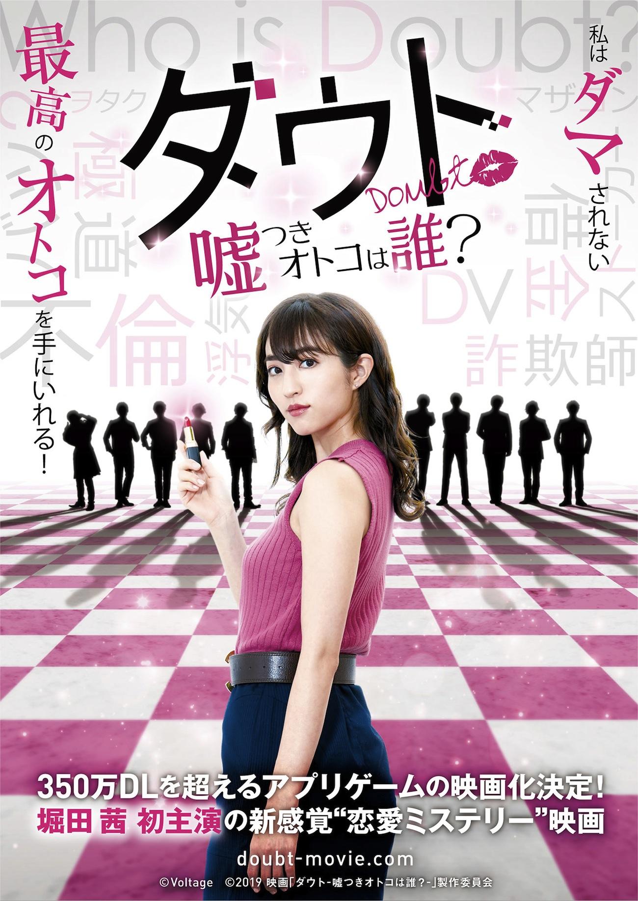 堀田 茜(ほった あかね)初主演・ 映画『ダウト-嘘つきオトコは誰?-』ティーザービジュアル