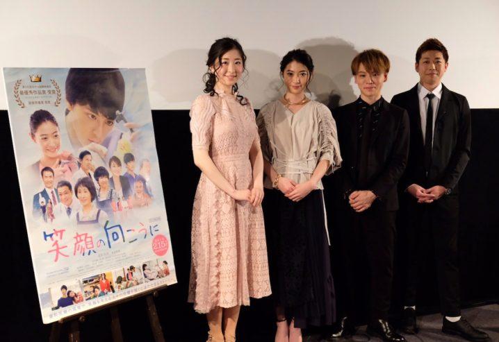 映画『笑顔の向こうに』特別上映舞台挨拶(2019年2月24日)安田聖愛、濱田英里、HANDSIGN