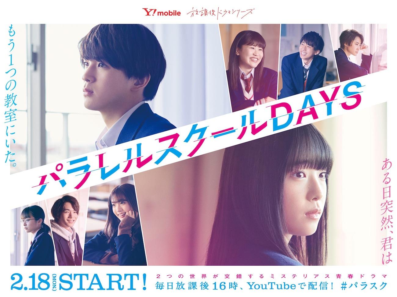 Y!mobile放課後ドラマシリーズ第2弾「パラレルスクールDAYS」(#パラスク)