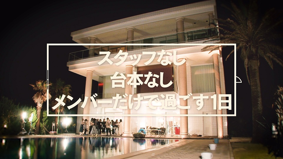 欅坂46・8thシングル「黒い羊」収録の特典映像「KEYAKI HOUSE」の予告編より