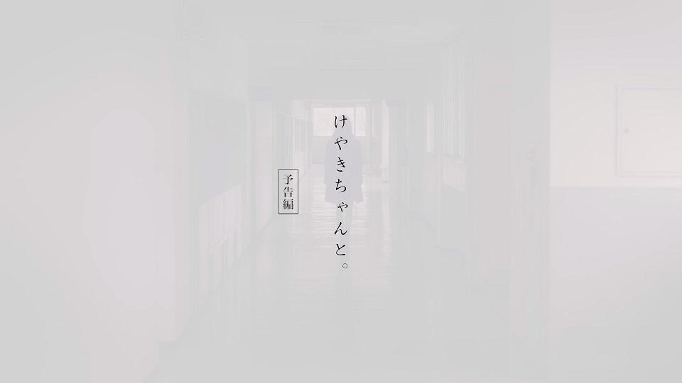 欅坂46・8thシングル「黒い羊」収録の特典映像「けやきちゃんと。」より
