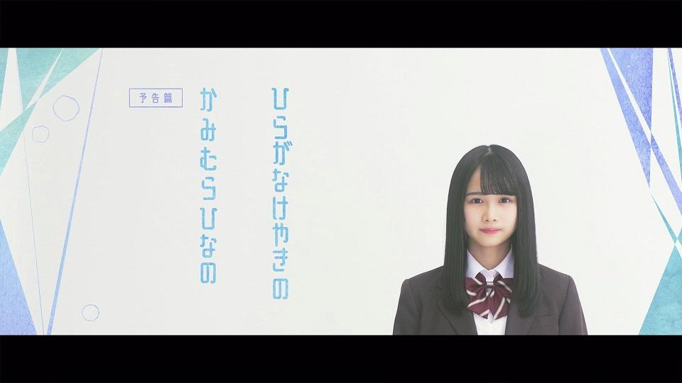 欅坂46二期生、けやき坂46(日向坂46)三期生 上村ひなのの予告編
