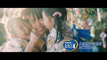 カルピス・CM ブランド100周年『宣言』編