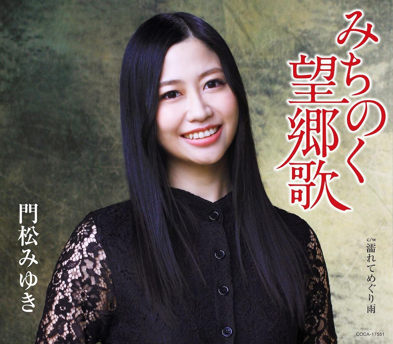 門松みゆき「みちのく望郷歌」通常盤CD