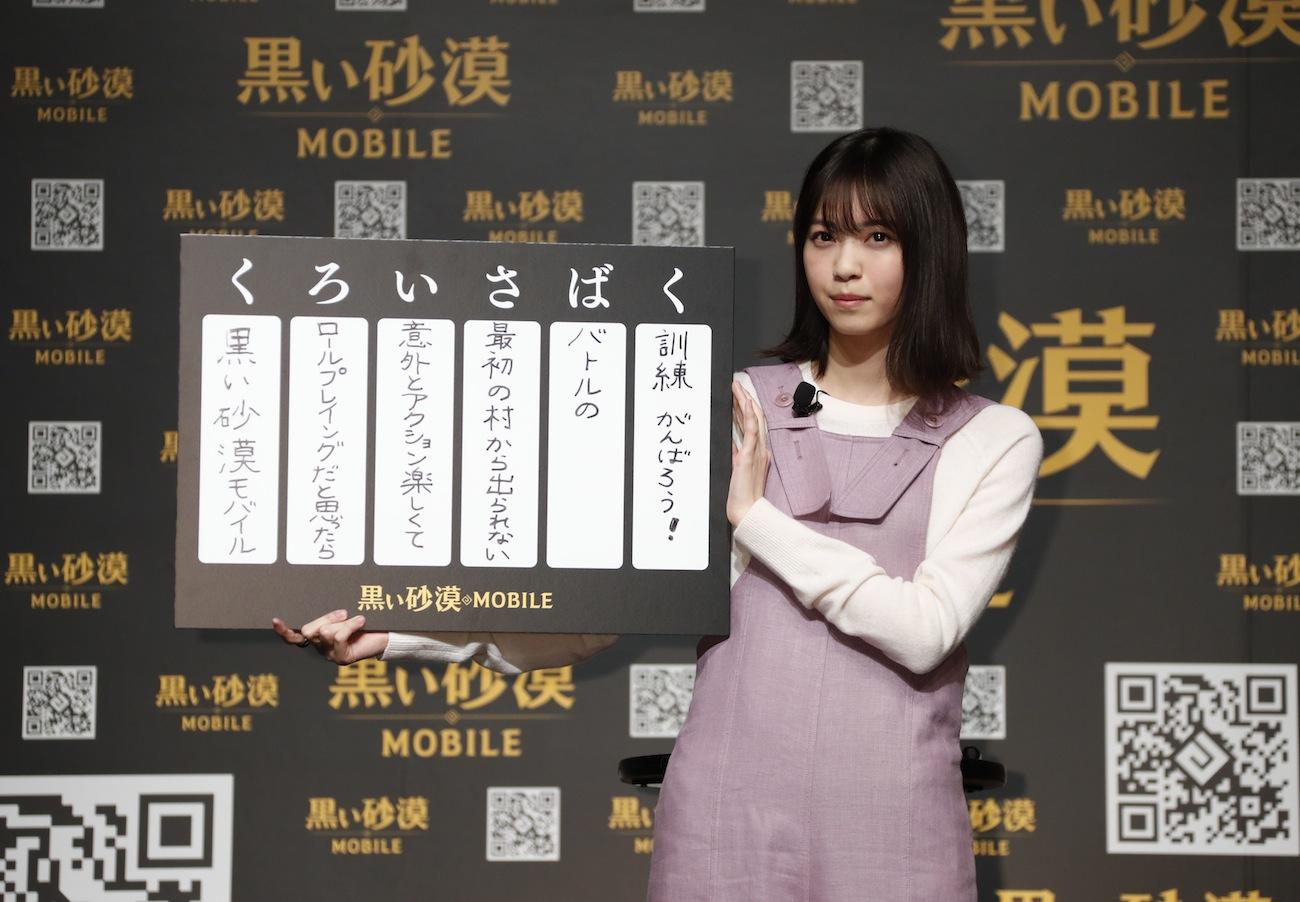 西野七瀬/『黒い砂漠モバイル』ローンチ発表会にて(2019年2月26日)
