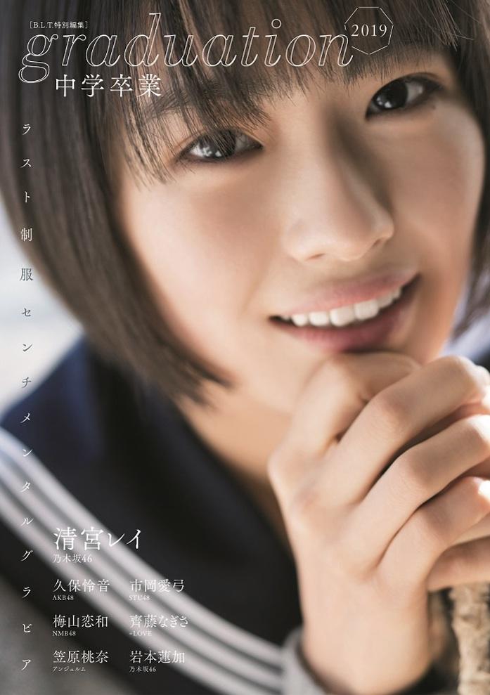 清宮レイ(乃木坂46)「graduation2019中学卒業」表紙