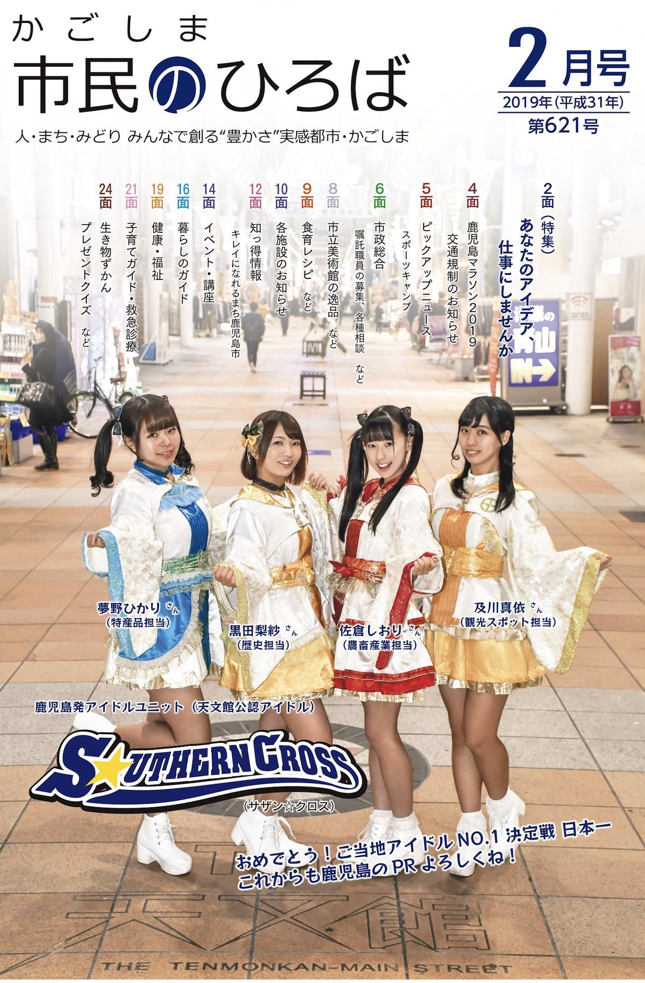 S☆UTHERN CROSS(サザン クロス)/鹿児島市・市政広報紙「かごしま市民のひろば」2月号表紙
