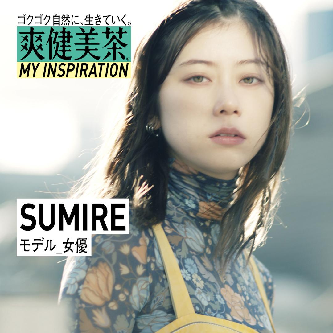 SUMIRE/爽健美茶 CMより