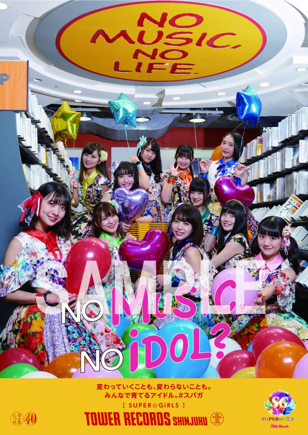 SUPER☆GiRLS・タワーレコード「NO MUSIC, NO IDOL?」コラボレーションポスター