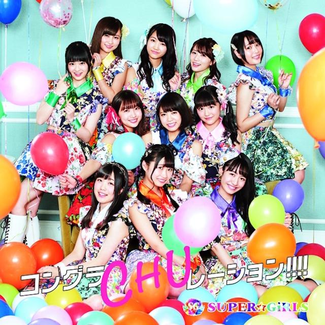 SUPER☆GiRLS 『コングラCHUレーション!!!!』<TYPE-A>