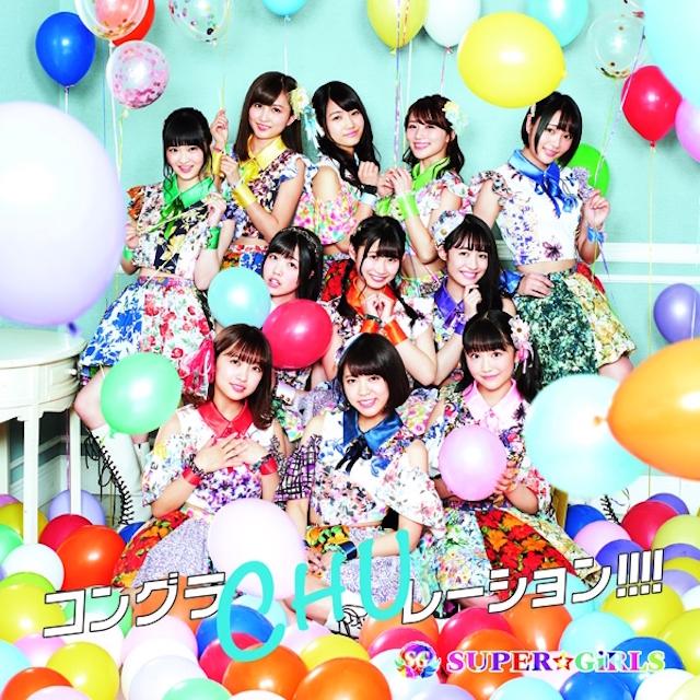SUPER☆GiRLS 『コングラCHUレーション!!!!』<TYPE-B>