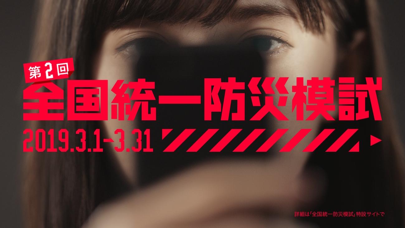 齋藤飛鳥(乃木坂46)/第2回全国統一防災模試