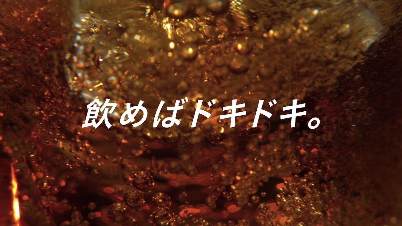 CM『コカ・コーラテレビの時間はコーク』篇