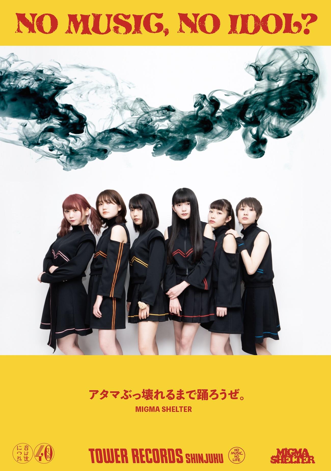 MIGMA SHELTER(ミグマシェルター)/タワーレコード アイドル企画「NO MUSIC, NO IDOL?」ポスター