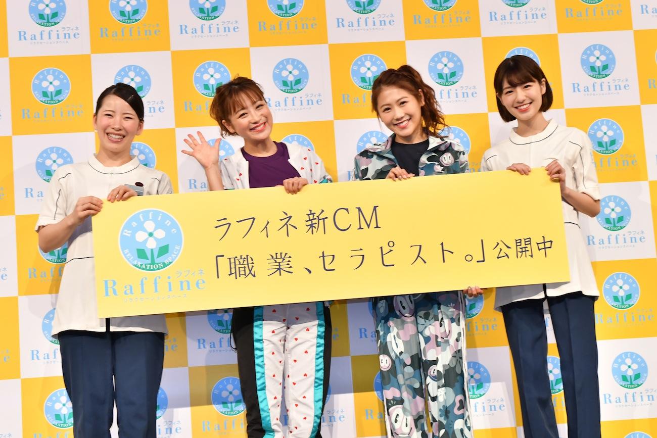 リラクゼーションスペース ラフィネ新CM発表会(2019年3月28日)