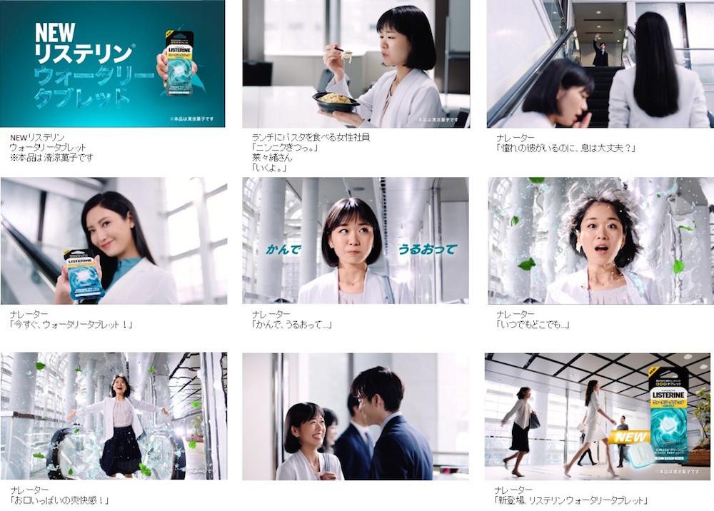菜々緒/新感覚タブレット「リステリン® ウォータリータブレットTM」CM