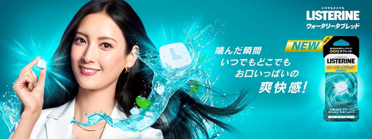 菜々緒/新感覚タブレット「リステリン® ウォータリータブレットTM」
