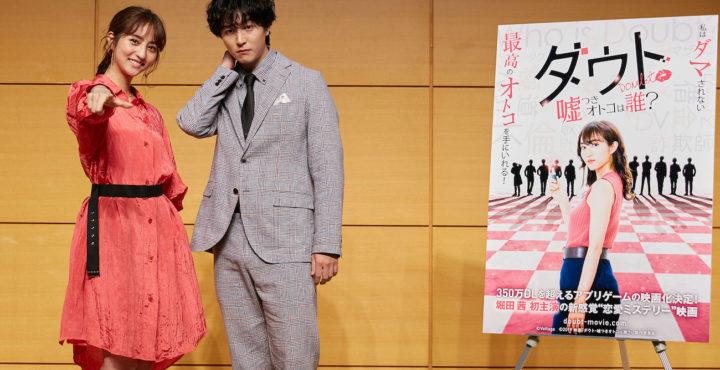 堀田茜・稲葉友/映画『ダウト-嘘つきオトコは誰?-』 製作発表イベント(2019年4月29日)