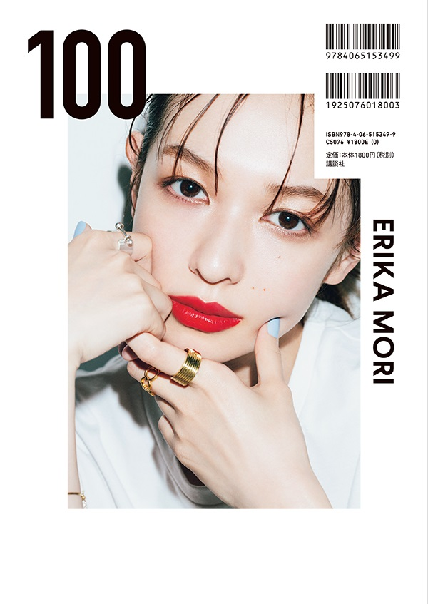 『森絵梨佳 100の顔 カラフル/colorful』