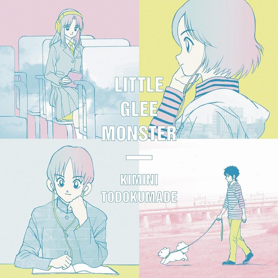 Little Glee Monster (リトグリ)・シングル『君に届くまで』のアートワーク