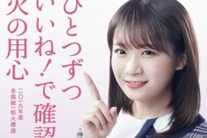 秋元真夏(乃木坂46)、2019年度全国統一防火ポスターに!