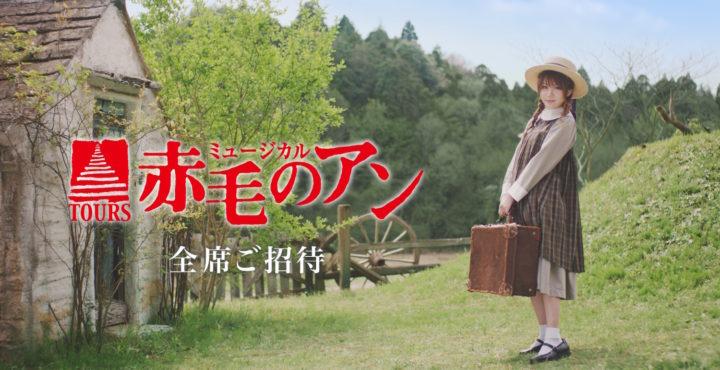 田中れいな主演・ミュージカル「赤毛のアン」新CM