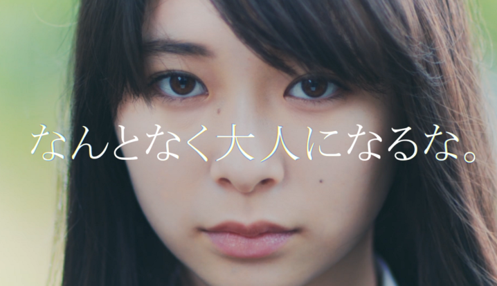 田鍋 梨々花、帝京平成大学 2019 年度イメージ広告