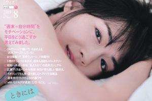 綾瀬はるか/with表紙8月号