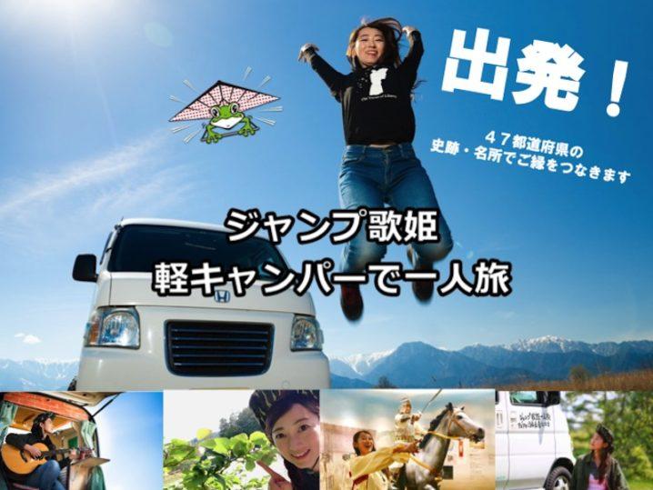 長野県のジャンプ歌姫・葦木ヒロカ、47都道府県 一人旅 出発!