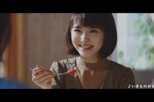 浜辺美波/JA共済 新TV-CM「イチゴ」篇
