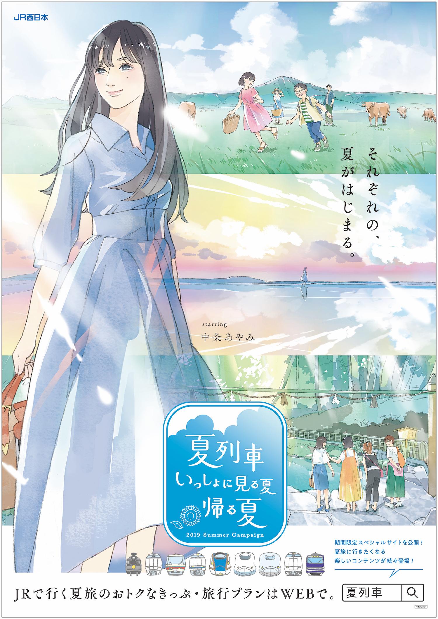 JR西日本CM『夏列車 いっしょに見る夏 帰る夏』