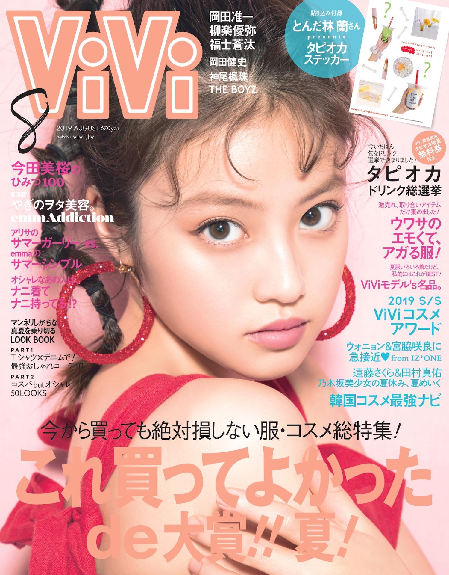 今田美桜(いまだ みお/女優)ViVi 表紙 2019年8月号
