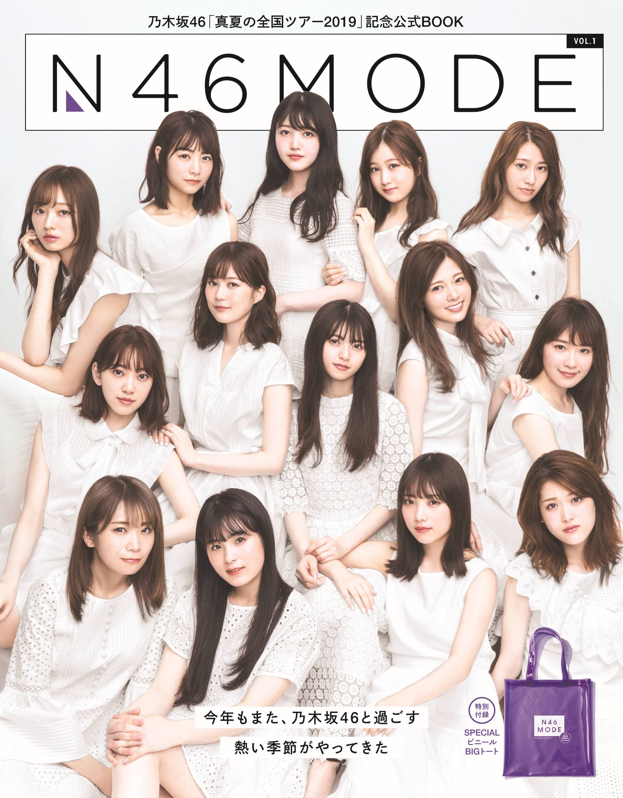 乃木坂46 真夏の全国ツアー公式SPECIAL BOOK「N46MODE vol.1」、表紙
