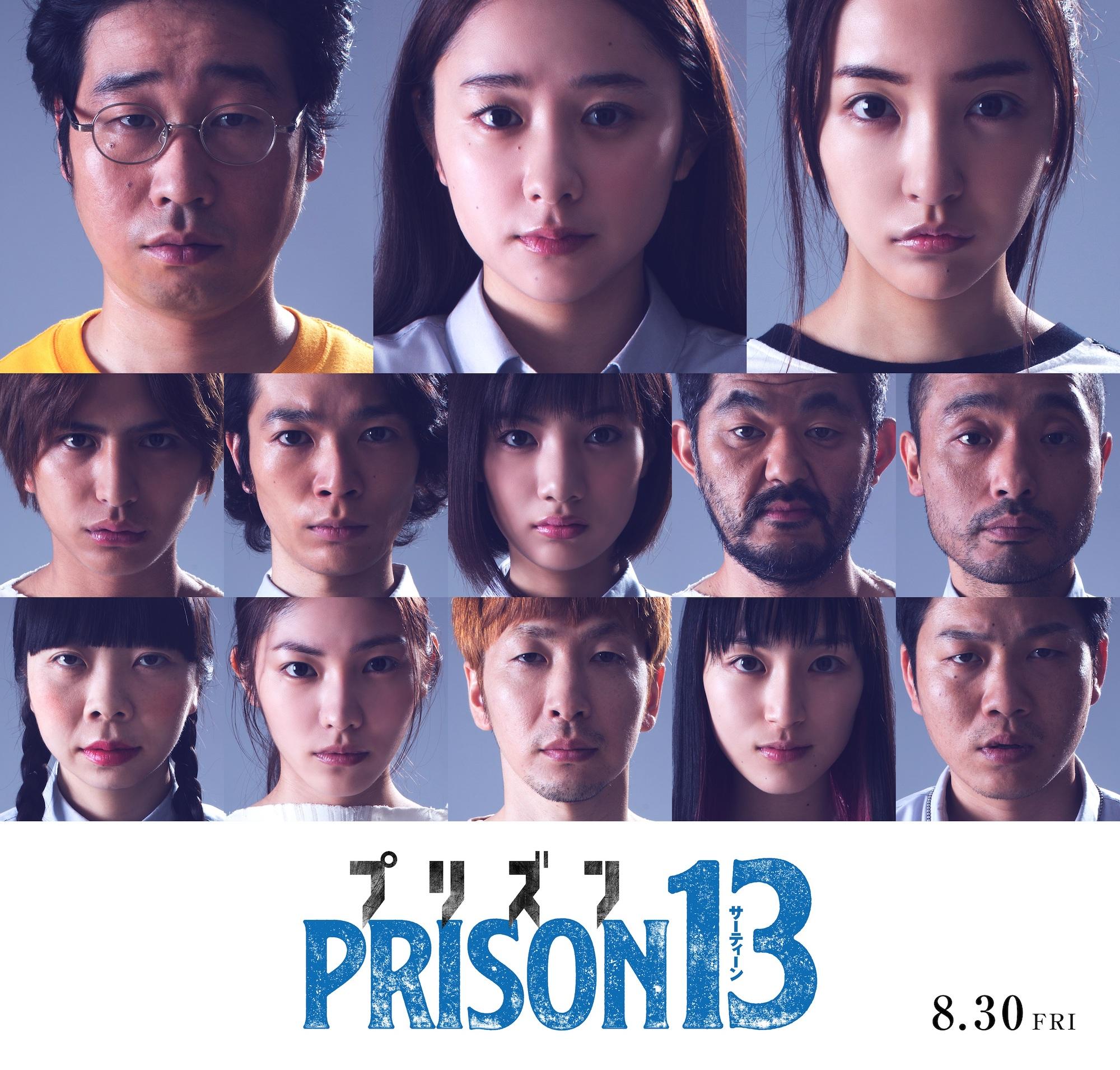 映画『プリズン13』キャスト