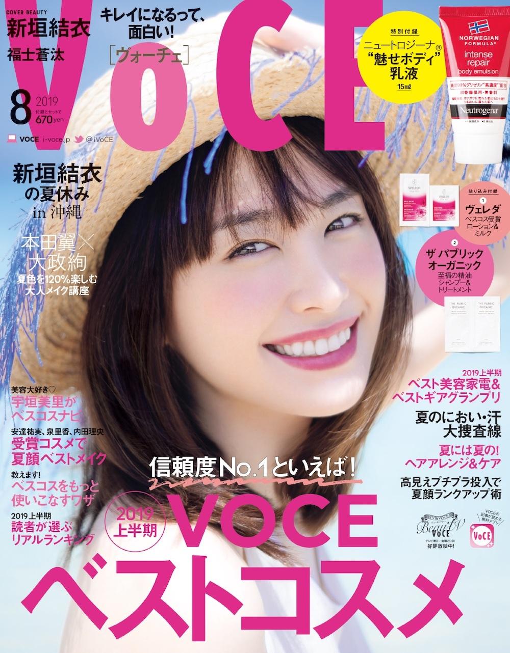 新垣 結衣(あらがき ゆい)女優 VOCE表紙 2019年8月号