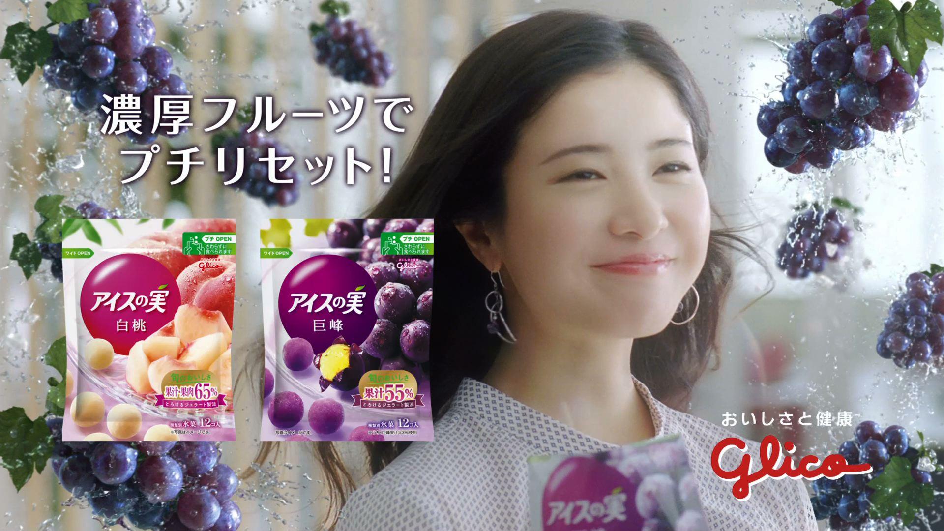 吉高由里子「アイスの実」CM