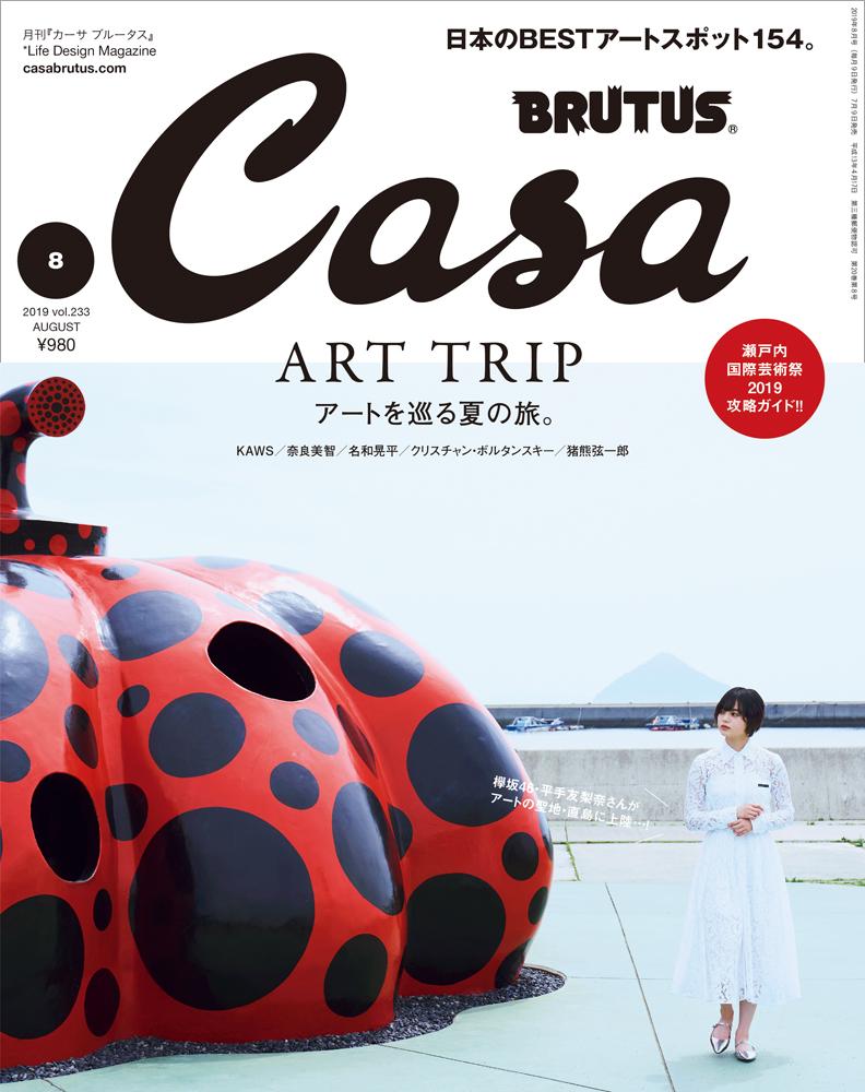 平手友梨奈(ひらて ゆりな・欅坂46)/『Casa BRUTUS』表紙・8月号