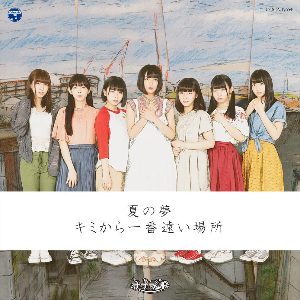 ナナランド ・2ndシングル「夏の夢」ジャケット Type-A