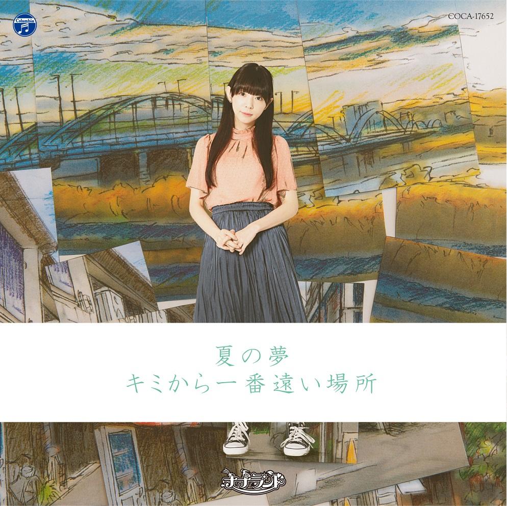 ナナランド ・2ndシングル「夏の夢」ジャケット Type-B