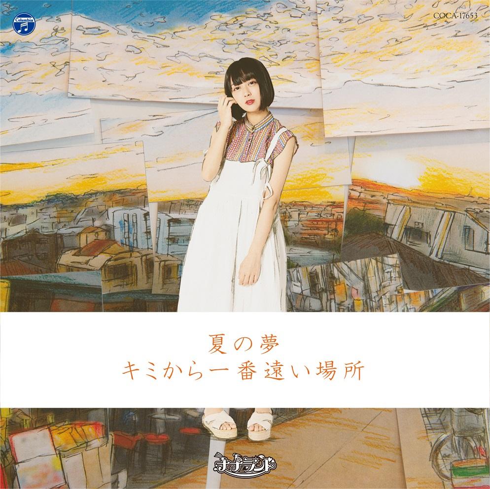 ナナランド ・2ndシングル「夏の夢」ジャケット Type-C