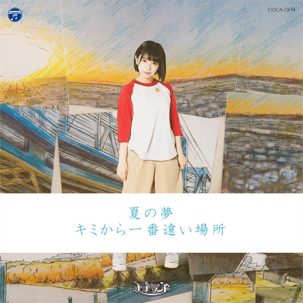 ナナランド ・2ndシングル「夏の夢」ジャケット Type-D