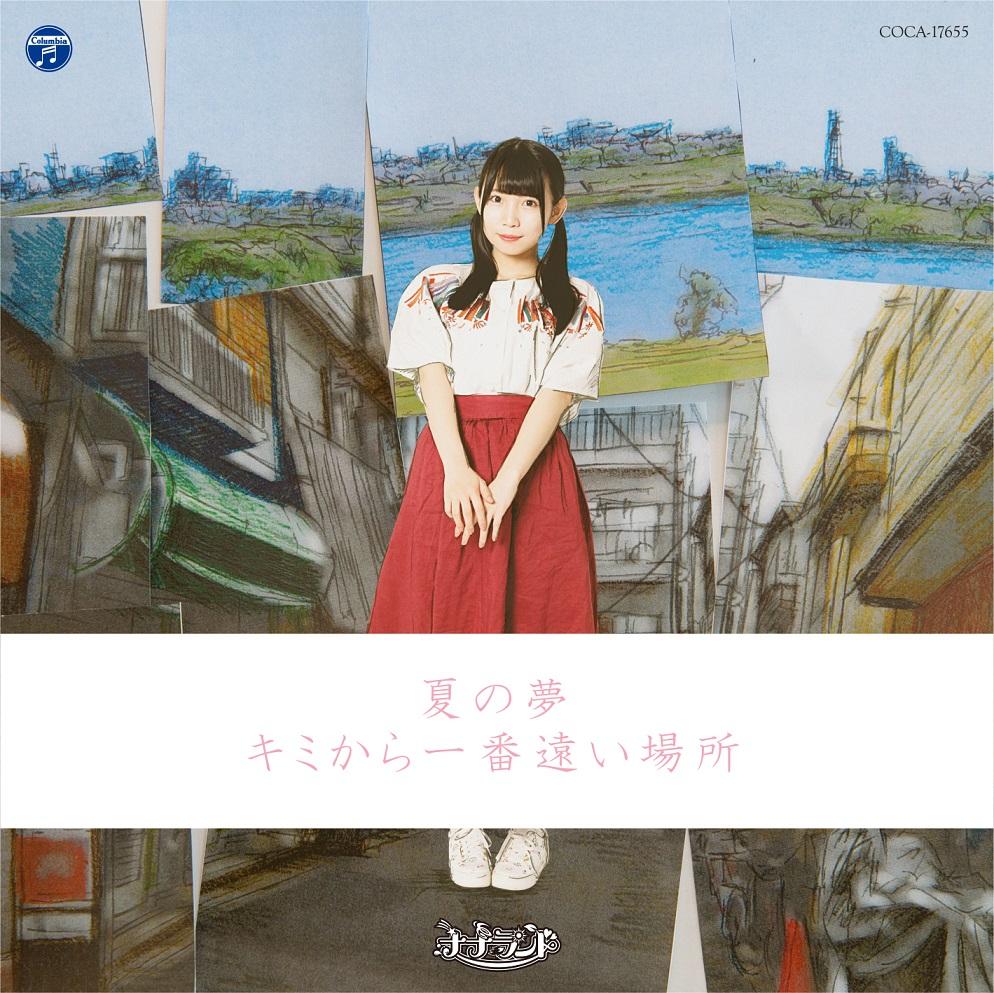 ナナランド ・2ndシングル「夏の夢」ジャケット Type-E