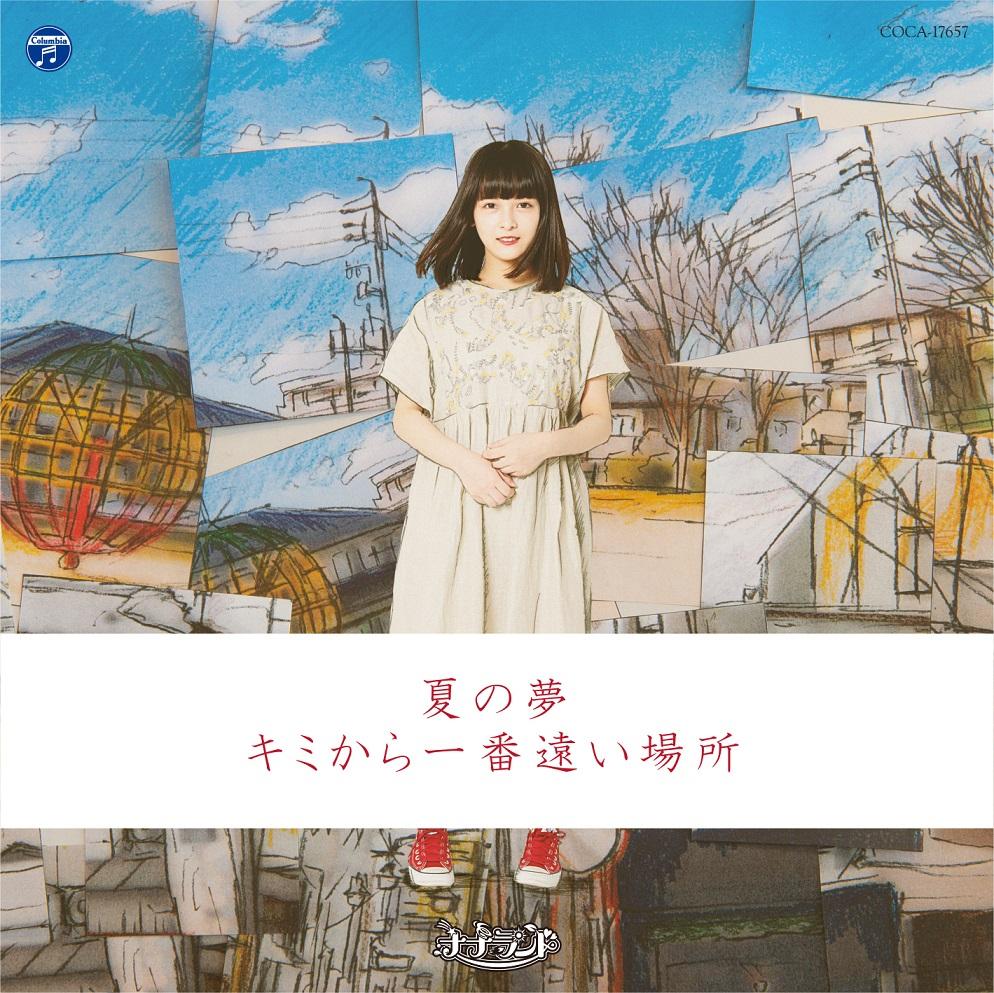 ナナランド ・2ndシングル「夏の夢」ジャケット Type-G