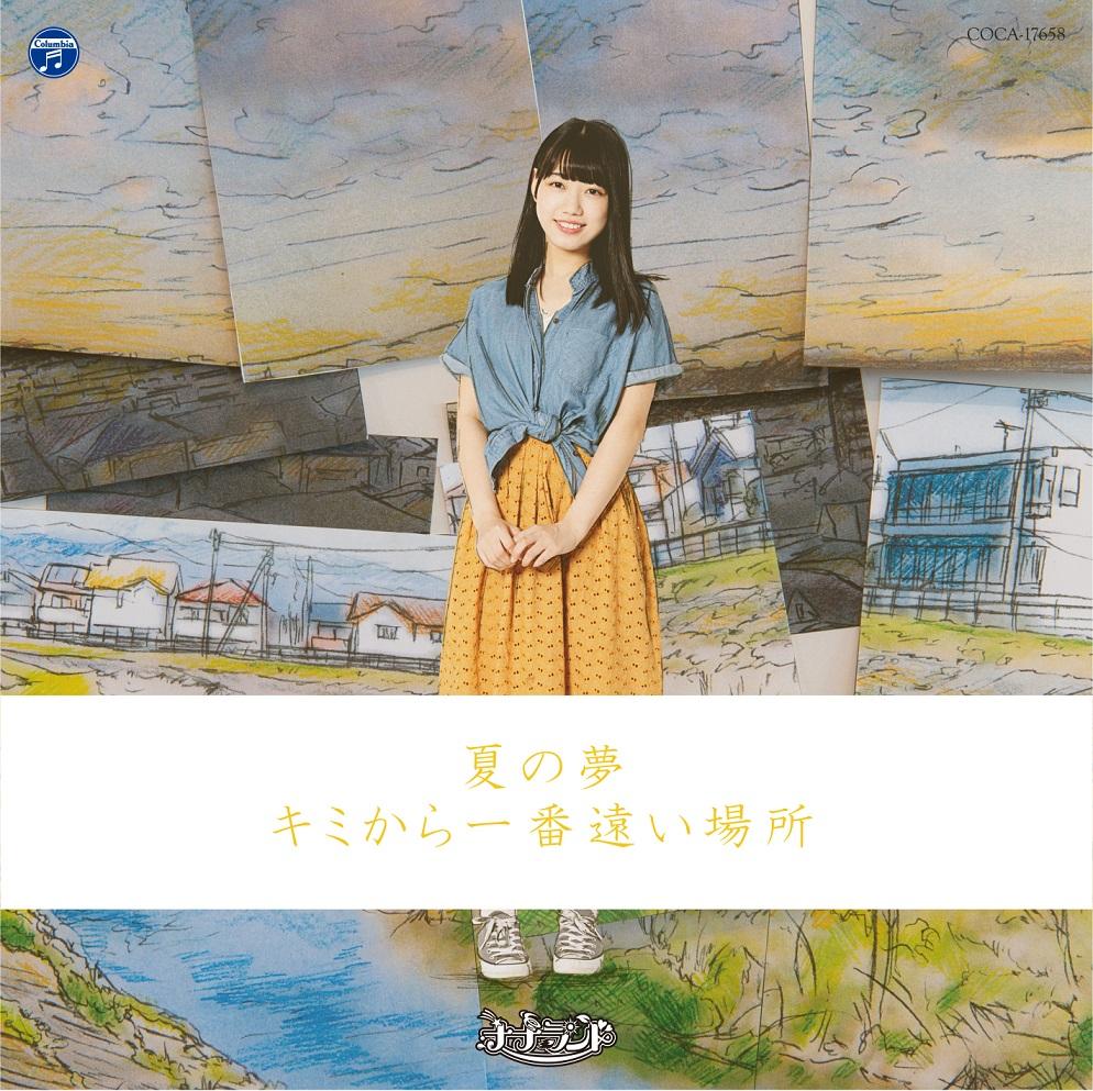 ナナランド ・2ndシングル「夏の夢」ジャケット Type-H