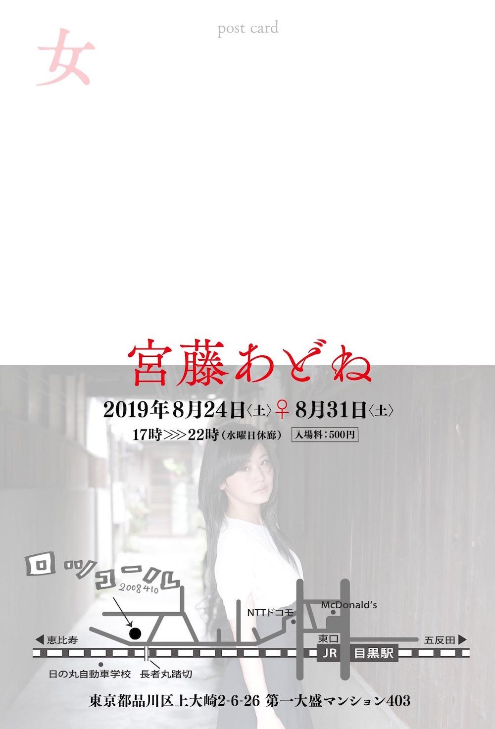 宮藤あどね・ 藤⾥⼀郎 写真展